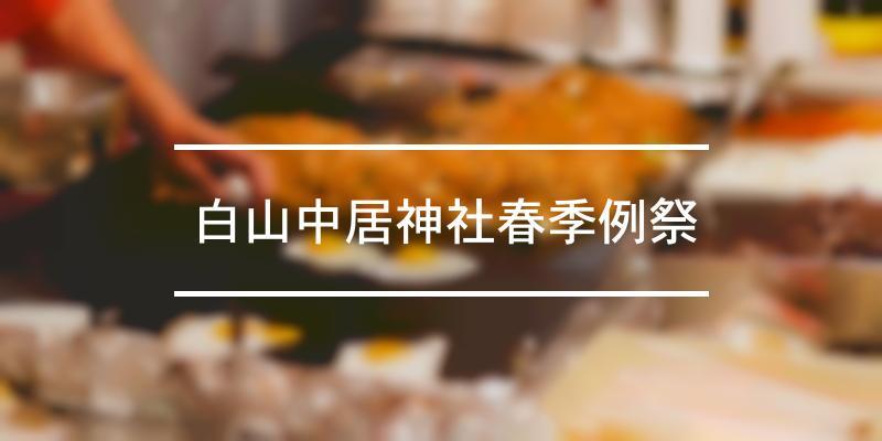 白山中居神社春季例祭 2021年 [祭の日]