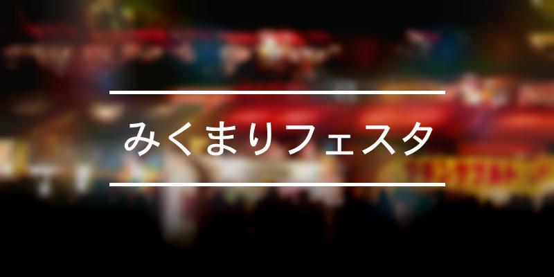 みくまりフェスタ 2021年 [祭の日]