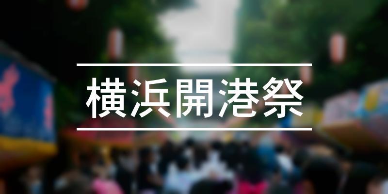 横浜開港祭 2020年 [祭の日]