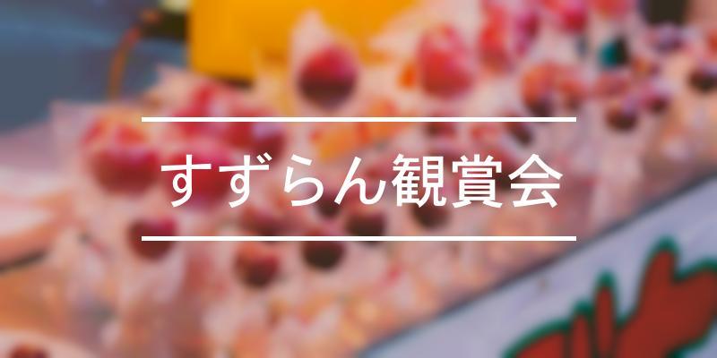 すずらん観賞会 2020年 [祭の日]