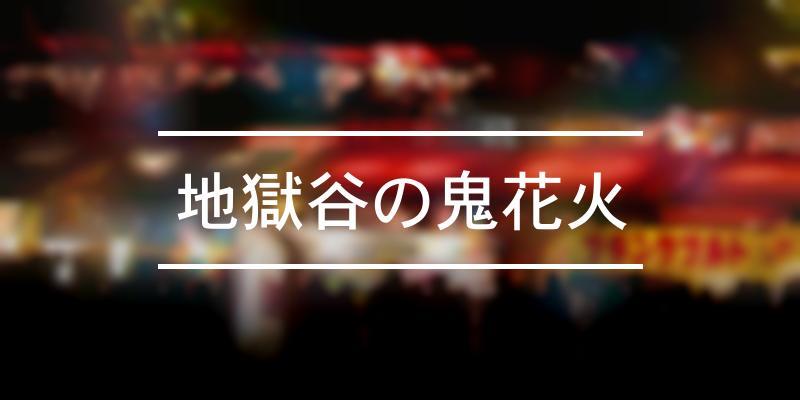 地獄谷の鬼花火 2021年 [祭の日]