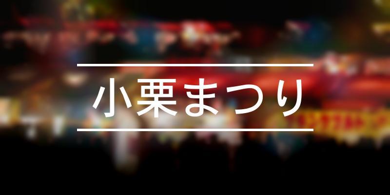 小栗まつり 2021年 [祭の日]