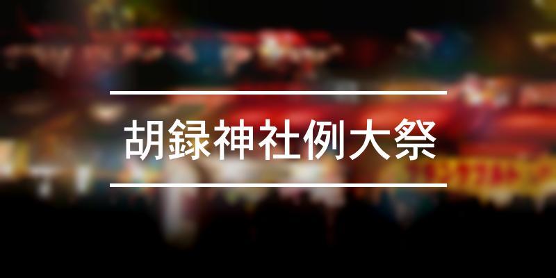胡録神社例大祭 2020年 [祭の日]
