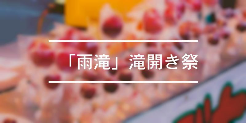 「雨滝」滝開き祭 2020年 [祭の日]