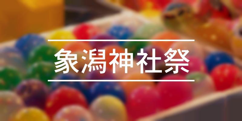 象潟神社祭 2021年 [祭の日]