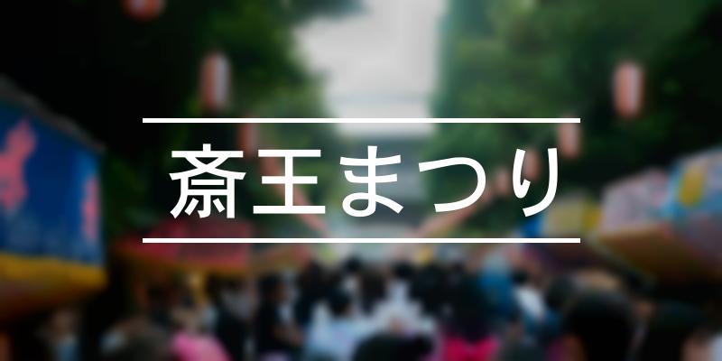 斎王まつり 2020年 [祭の日]