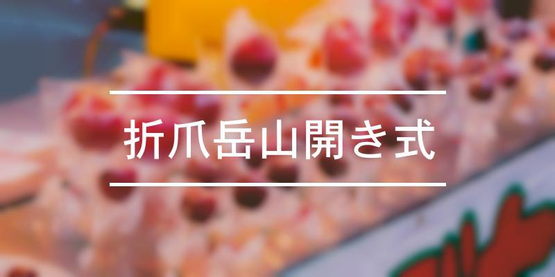 折爪岳山開き式 2020年 [祭の日]