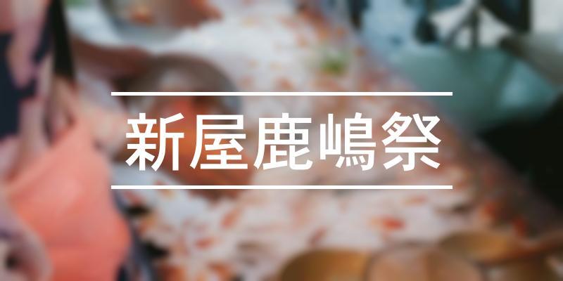 新屋鹿嶋祭 2021年 [祭の日]