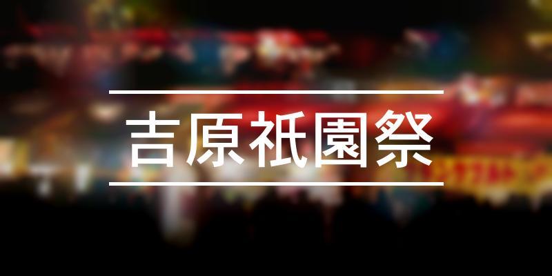 吉原祇園祭 2020年 [祭の日]