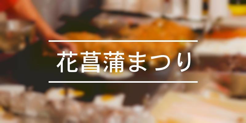 花菖蒲まつり 2020年 [祭の日]