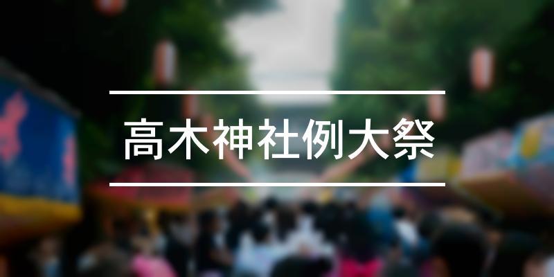 高木神社例大祭 2020年 [祭の日]