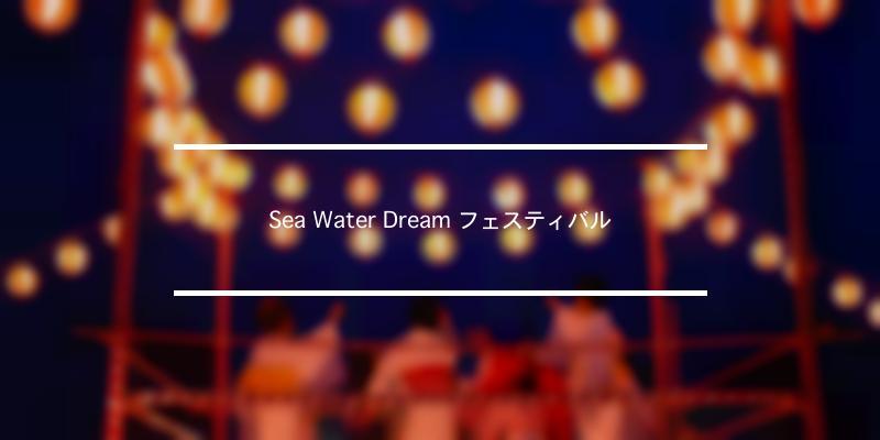 Sea Water Dream フェスティバル 2021年 [祭の日]