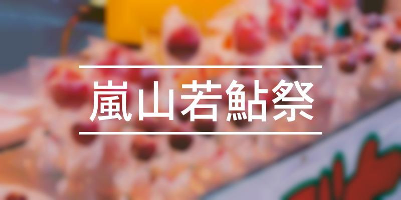 嵐山若鮎祭 2020年 [祭の日]