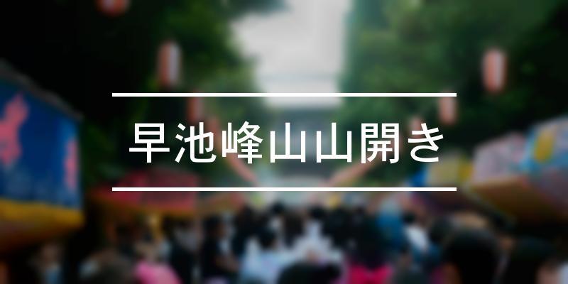 早池峰山山開き 2021年 [祭の日]