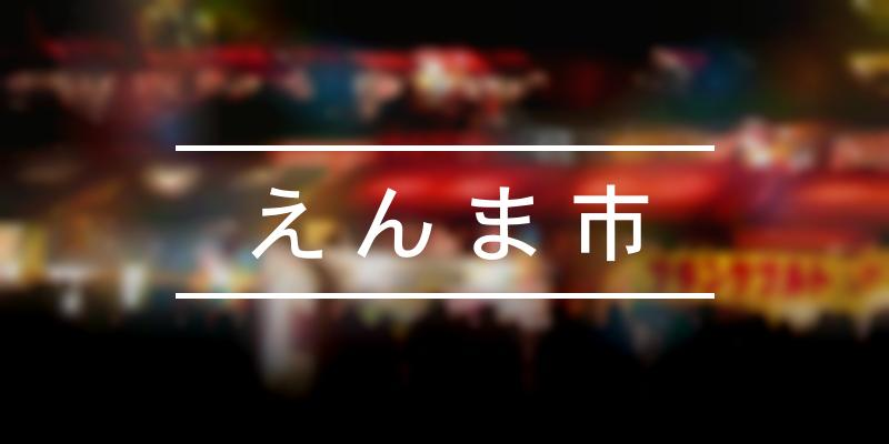 えんま市 2020年 [祭の日]