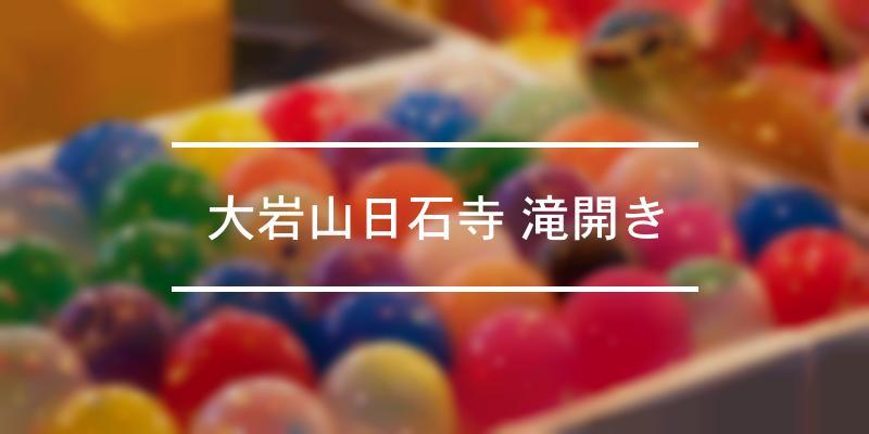 大岩山日石寺 滝開き 2020年 [祭の日]