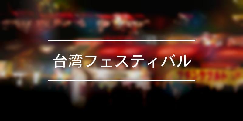台湾フェスティバル 2020年 [祭の日]
