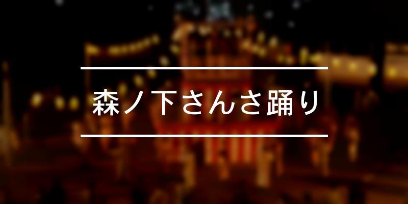 森ノ下さんさ踊り 2021年 [祭の日]