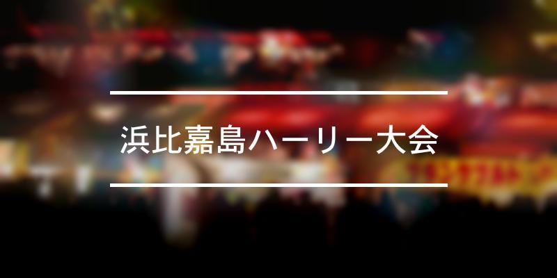浜比嘉島ハーリー大会 2021年 [祭の日]