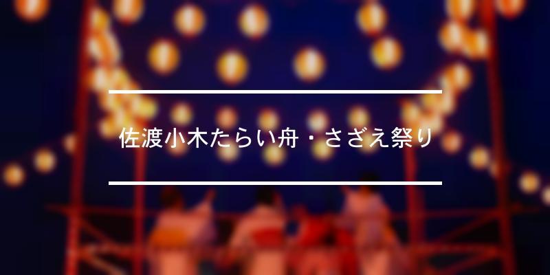 佐渡小木たらい舟・さざえ祭り 2021年 [祭の日]