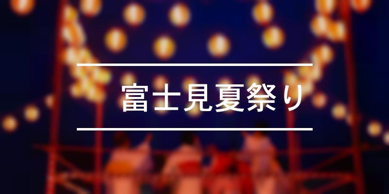 富士見夏祭り 2020年 [祭の日]