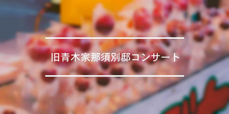 旧青木家那須別邸コンサート 2020年 [祭の日]