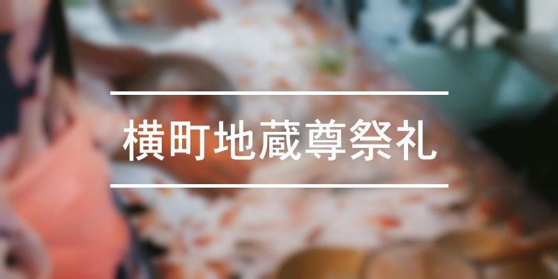 横町地蔵尊祭礼 2021年 [祭の日]