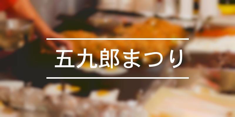 五九郎まつり 2020年 [祭の日]