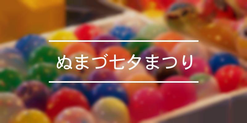 ぬまづ七夕まつり 2020年 [祭の日]