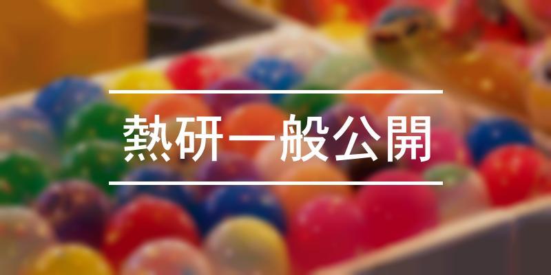 熱研一般公開 2021年 [祭の日]