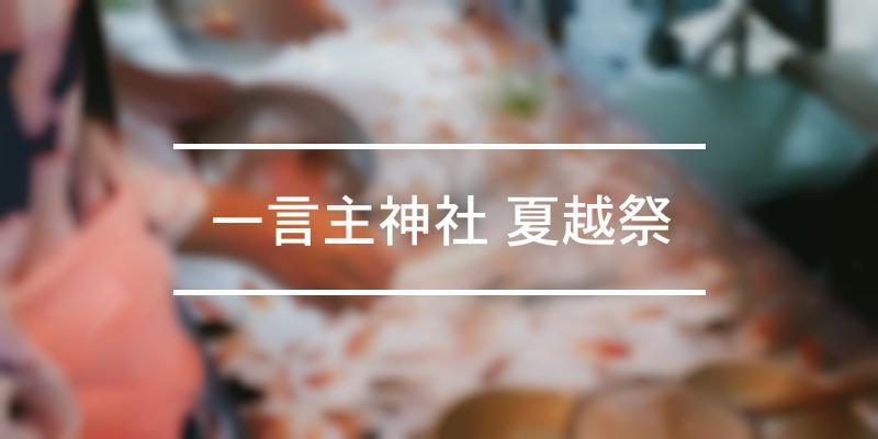 一言主神社 夏越祭 2021年 [祭の日]