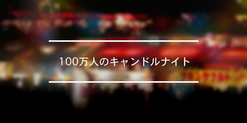100万人のキャンドルナイト 2020年 [祭の日]