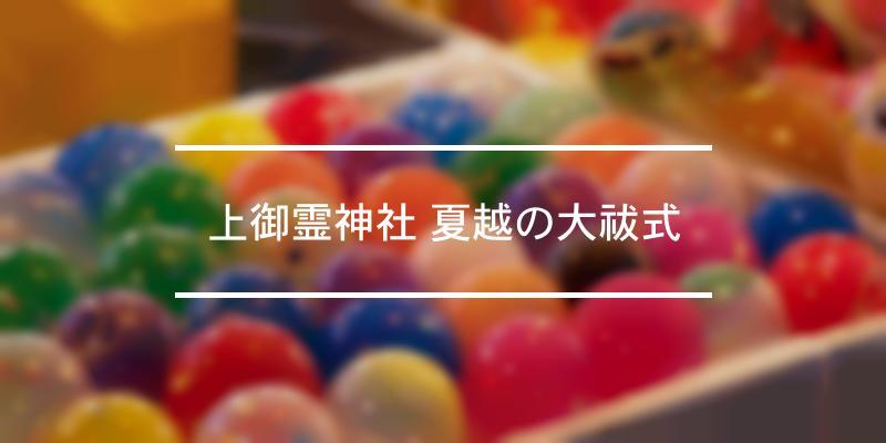 上御霊神社 夏越の大祓式 2020年 [祭の日]