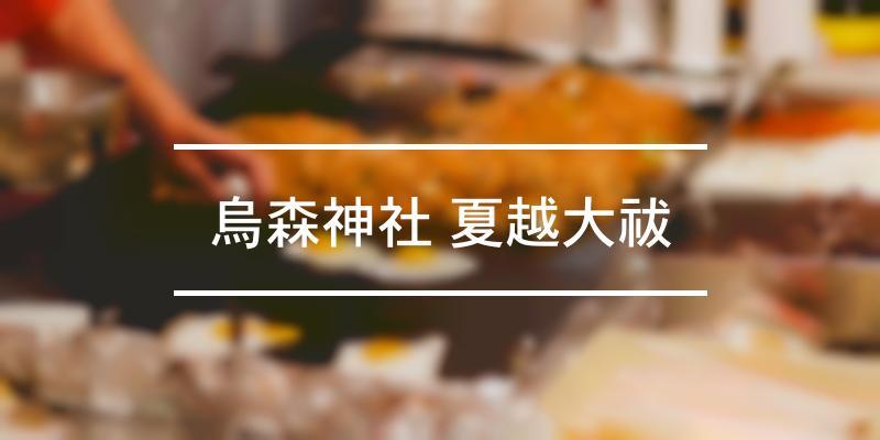 烏森神社 夏越大祓 2020年 [祭の日]