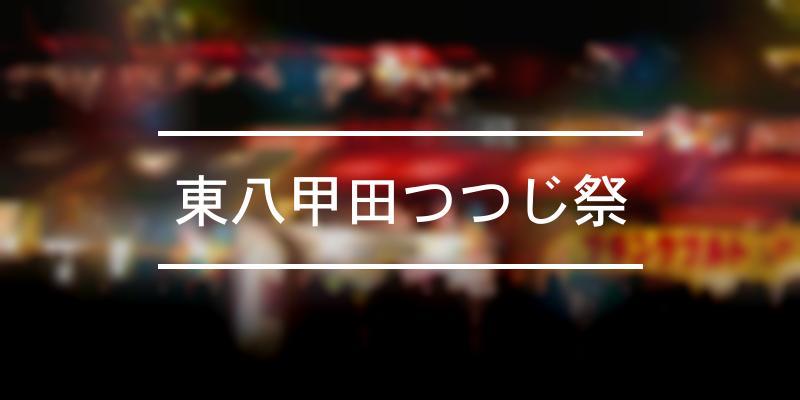 東八甲田つつじ祭 2020年 [祭の日]