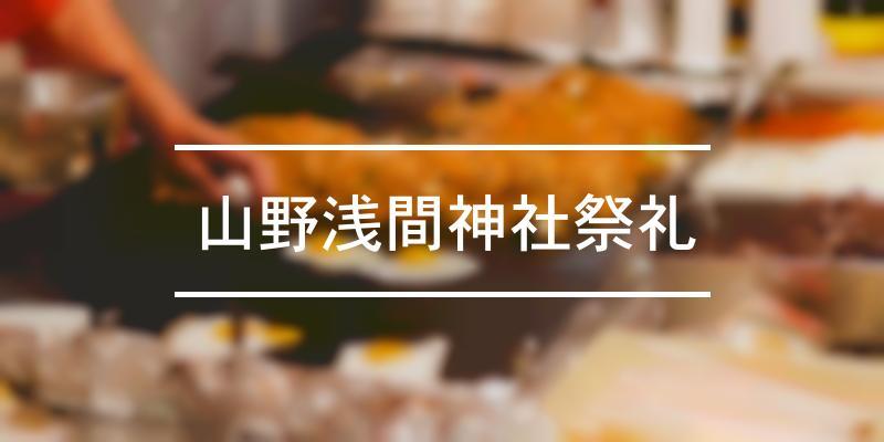 山野浅間神社祭礼 2020年 [祭の日]
