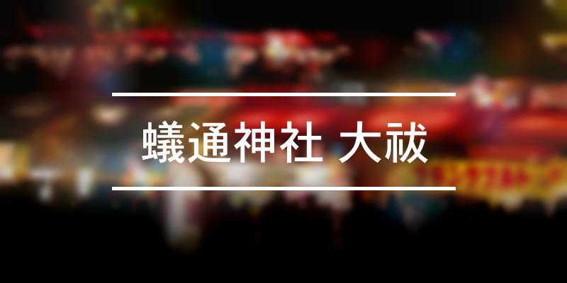 蟻通神社 大祓 2020年 [祭の日]