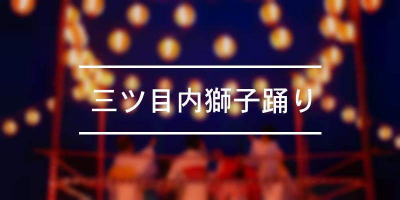 三ツ目内獅子踊り 2020年 [祭の日]