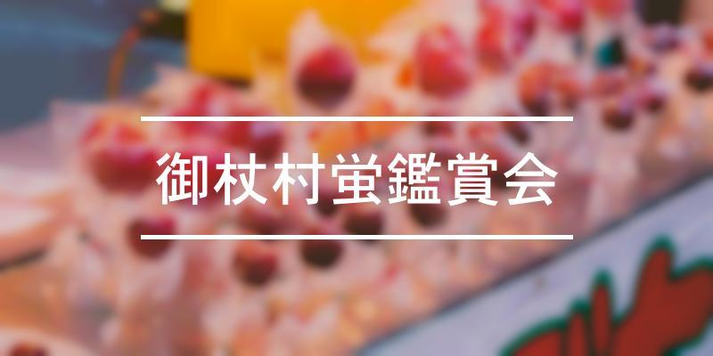 御杖村蛍鑑賞会 2021年 [祭の日]