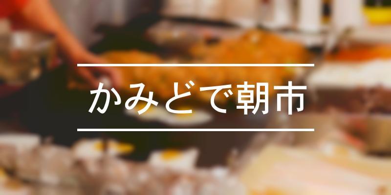 かみどで朝市 2021年 [祭の日]