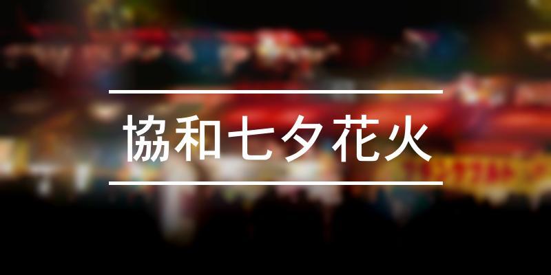 協和七夕花火 2020年 [祭の日]