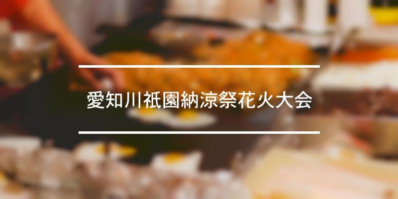 愛知川祇園納涼祭花火大会 2020年 [祭の日]