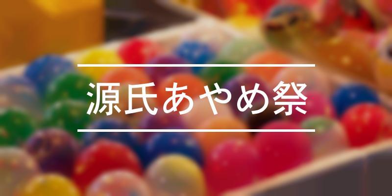 源氏あやめ祭 2020年 [祭の日]