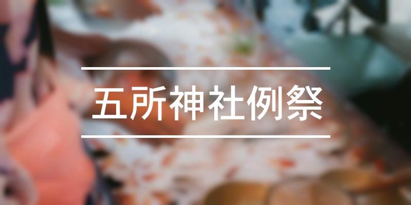 五所神社例祭 2020年 [祭の日]