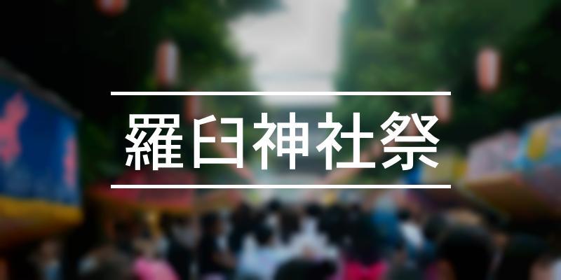 羅臼神社祭 2021年 [祭の日]