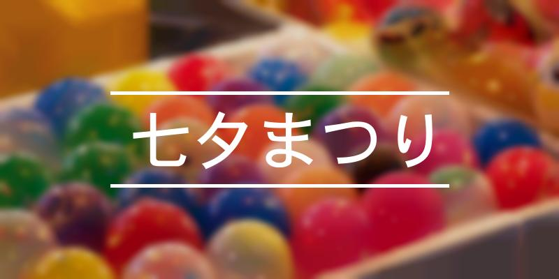 七夕まつり 2021年 [祭の日]