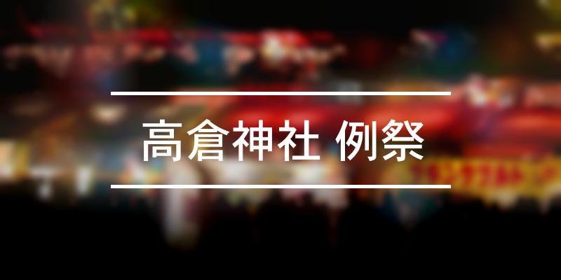 高倉神社 例祭 2021年 [祭の日]