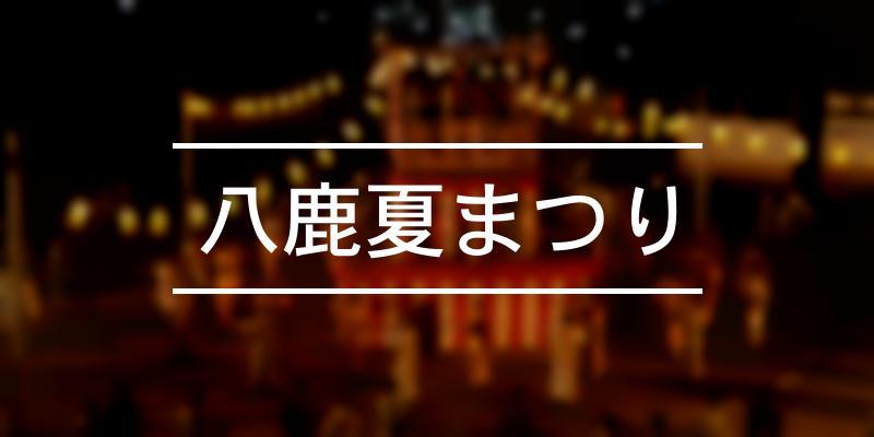 八鹿夏まつり 2020年 [祭の日]
