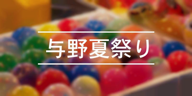 与野夏祭り 2021年 [祭の日]