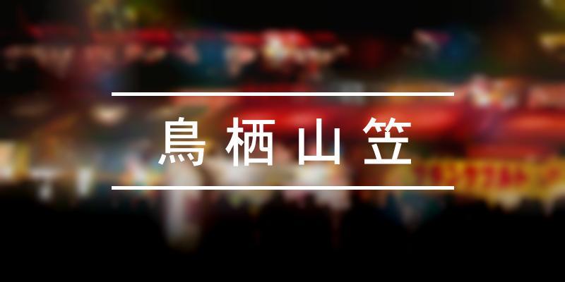 鳥栖山笠 2020年 [祭の日]